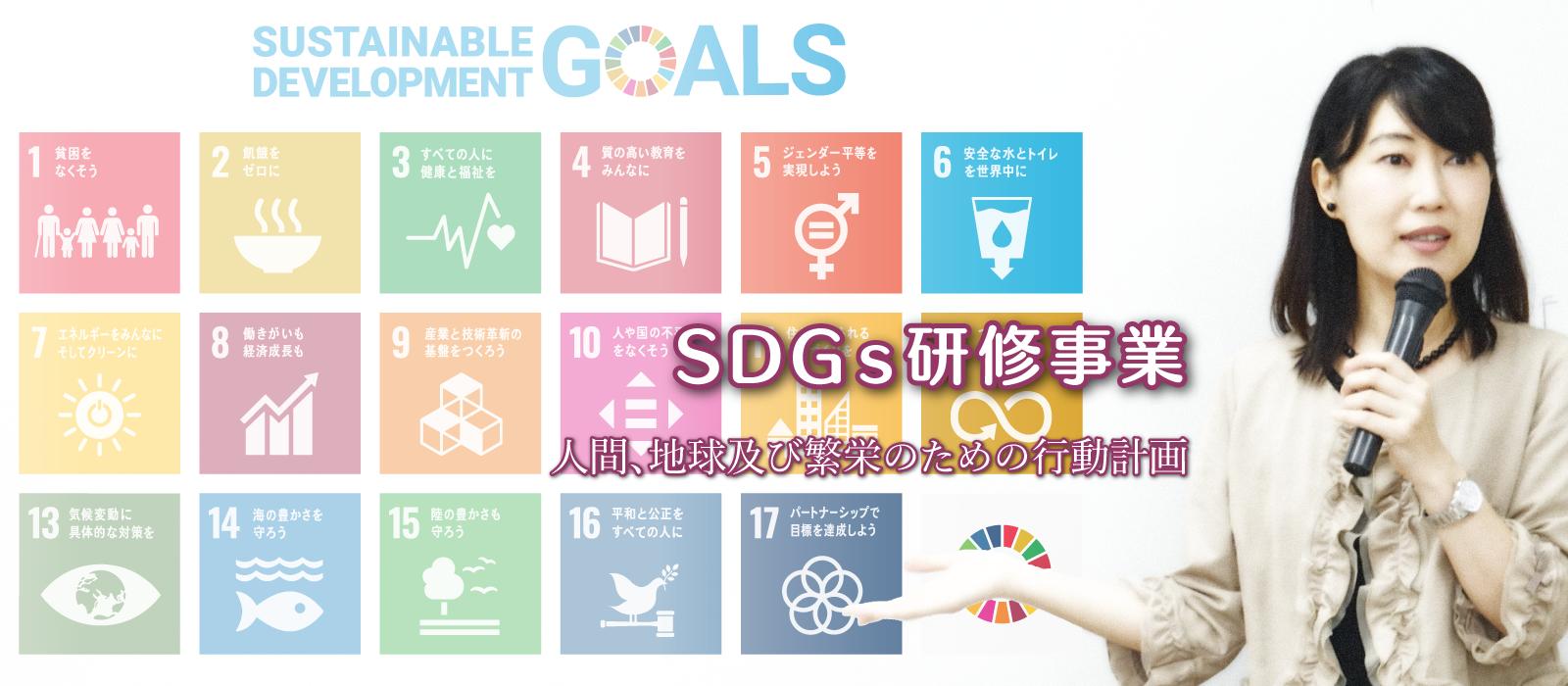 SDGs研修事業 人間、地球及び繁栄のための行動計画
